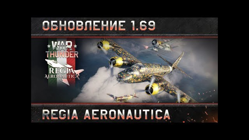 War Thunder Обновление 1.69 Regia Aeronautica