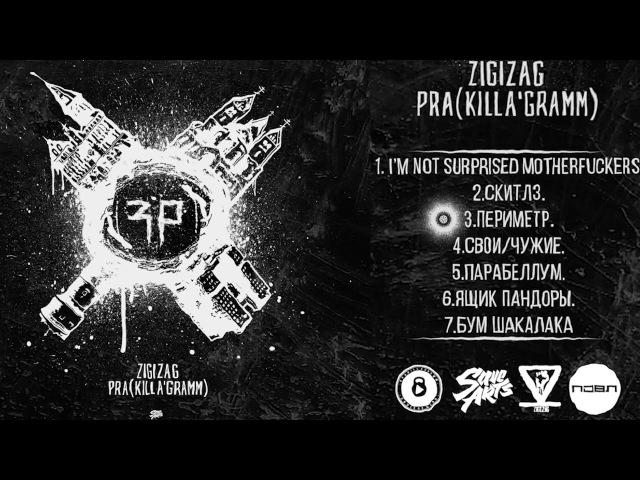 Pra(Killa'Gramm) / ZigiZag - 39.(FULL ALBUM.)