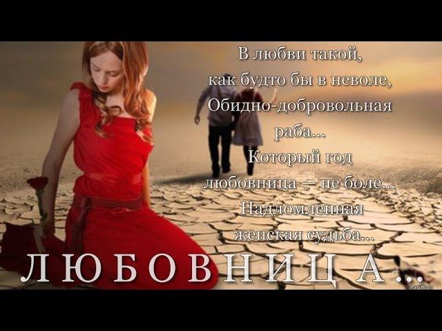 ЛЮБОВНИЦА исп.Виктория Ланевская КРАСИВЫЕ , ДУШЕВНЫЕ МЕЛОДИИ ШАНСОНА.