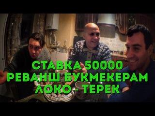 СТАВКА 50000 РУБ | ЛОКОМОТИВ - ТЕРЕК | РЕВАНШ БУКМЕКЕРАМ