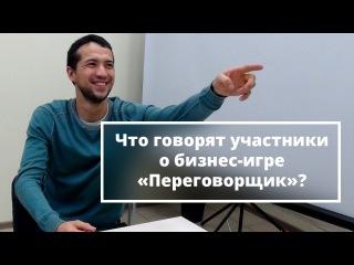 Что участники говорят о бизнес-игре Переговорщик