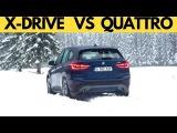 Audi Quattro по сравнению с Bmw Xdrive