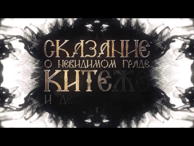 The legend of the invisible city of Kitezh/Сказание о невидимом граде Китеже в Астраханском Кремле