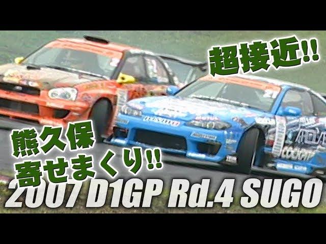 Video Option VOL.161 — D1GP 2007 Rd.4 at Sportsland Sugo: Tsuiso SEMIFINAL FINAL.