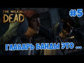 The Walking Dead Telltale EPISODE 3 - Прохождение 5 ГЛАВАРЬ БАНДЫ ЭТО ...