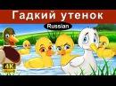 Гадкий утенок Сказка Детская сказка на ночь Мультфильм 4K Russian Fairy Tales