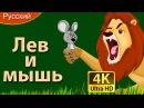 Лев и мышь - детские рассказы - 4K HD - Сказочная мультфильмы для детей - русские нар ...