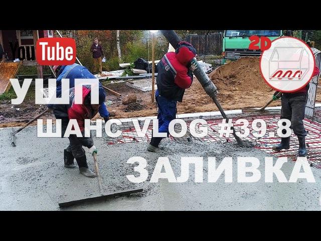 Стройка УШП: заливка бетона