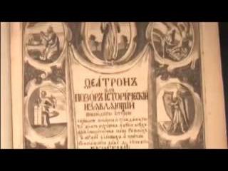 Новая хронология. Фильм 9. В каком веке жил Христос?