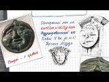 Violity - лот от 1 грн! (Ольвия. Горгона-Медуза без языка 5 век до н.э.)