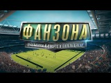 Фанзона: Новости за неделю, репортаж о Колобане, о проблемах русского футбола