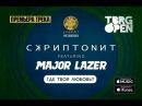 Скриптонит ft. Major Lazer - Где твоя Любовь ? Клип