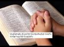 Ապշեցուցիչ փաստեր Աստվածաշնչի մասին, որո139