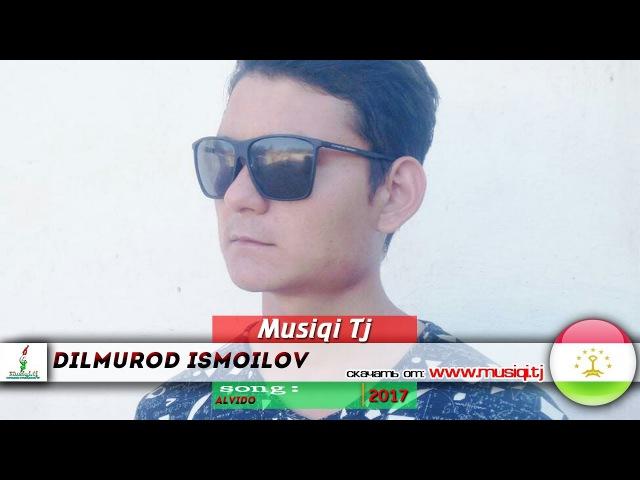 Дилмурод Исмоилов - Алвидо 2017 | Dilmurod Ismoilov - Alvido 2017
