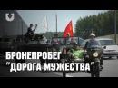 Бронепробег Дорога Мужества участники посетили Курган Славы