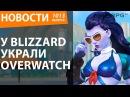 У Blizzard украли Overwatch. Новости