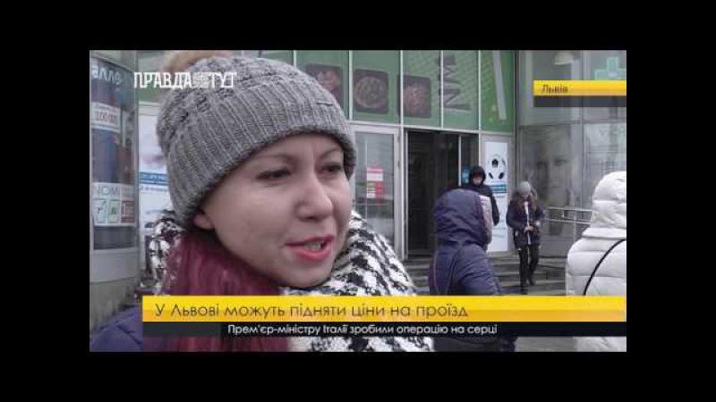 У Львові можуть підняти ціни на проїзд | ПравдаТут