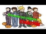 Ниндзя: Легендарные Воины || Хэллоуин. Открываем 120 сундуков IO