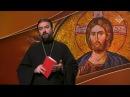 Дерзким можешь ты не быть но рассудительным обязан Евангелие дня