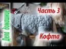 Кофта для собаки своими руками.Часть 3.Уроки вязания на канале Дела домашние.