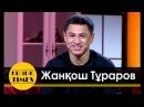 Жанқош Тұраров - Қызық Times