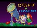 ОТДЫХ ГОРОСКОП Прямая трансляция GNOMLANDIA TV