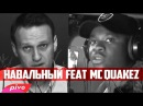НАВАЛЬНЫЙ feat MC QUAKEZ(BIG SHAQ) - НЕБЛАГОДАРНЫЕ МЫ| RYTP
