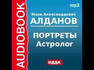 2000460 Аудиокнига. Алданов Марк Александрович. «Портреты. Астролог»