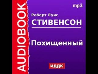 2000551 Glava 1_7 Аудиокнига. Стивенсон Роберт Луис. «Похищенный» Глава_1_7