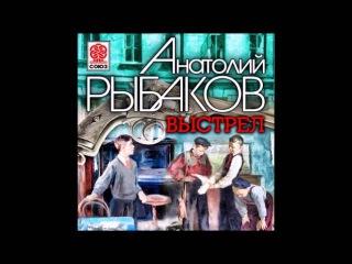 Выстрел. Анатолий Рыбаков. Аудиокнига