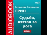 2000051 Аудиокнига. Грин Александр. Судьба, взятая за рога