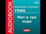 2000052 Аудиокнига. Грин Александр. Мат в три хода