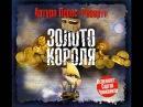 Золото короля Артуро Перес Реверте Аудиокнига Читает Чонишвили