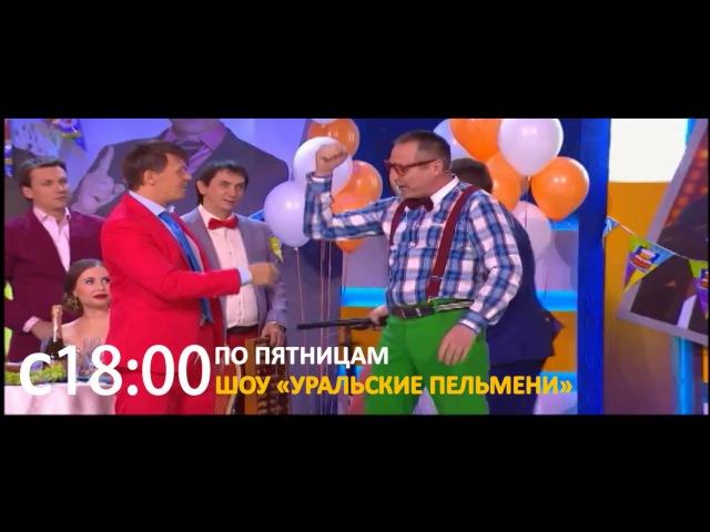 Уральские пельмени: на СТС ВИКТОР