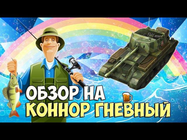 WOR BLITZ: ОБЗОР НА КОННОР ГНЕВНЫЙ / ARCHER / АРЧЕР