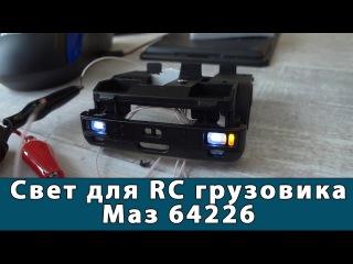 Свет на RC грузовик. Продолжаем делать Маз 64226 тягач