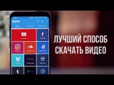 Как скачать видео с YouTube, Instagram, Vimeo на телефон быстро и бесплатно?