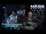 Mass Effect Andromeda -  Разбор и анализ Сюжетного Трейлера №2