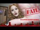 Влог Туториал ошибки по созданию макияжа Мадженты из Рокки Хоррора на Хэллоуин October 31 2017