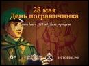 Памятные даты военной истории России 28 мая