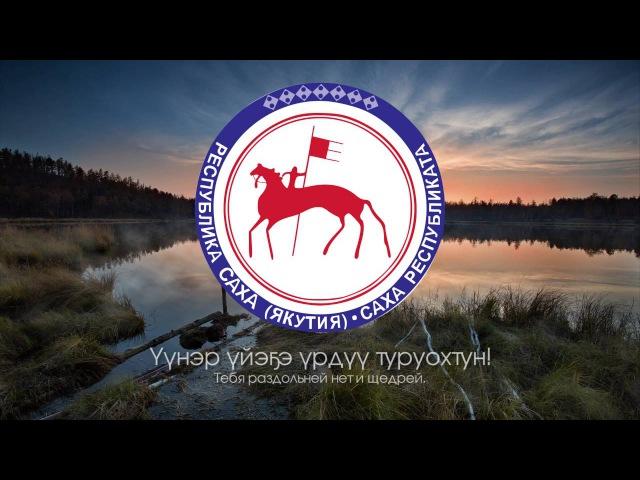 Гимн Якутии - Сахам сирэ дьоллоох тускуга Русский перевод / Eng subs