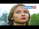 Смотреть не отрываясь! СИРОТА Русские мелодрамы HD