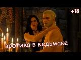 эротика! Ведьмак 3-Эротика в игре (The Witcher 3)