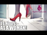 не порно! Woman for a Day - An erotic hypnosis by Lady Tara