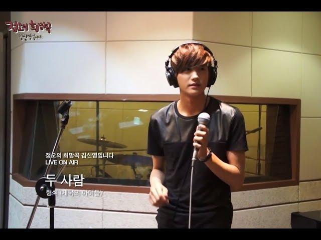 Hyung-sik - Two people, 제국의아이들 형식 - 두 사람 live 20140626