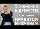 5 женских качеств, которые нравятся мужчине? Мила Левчук