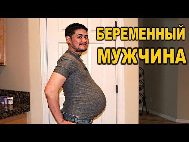 ШОК! Беременный мужчина! ПЕРВЫЙ В МИРЕ и не единственный!