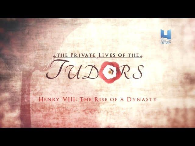 Частная жизнь Тюдоров. 1-я часть. Генрих VIII - Расцвет династии.