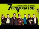 Семь психопатов / Seven Psychopaths (2012) Криминальная комедия с Вуди Харрельсоном и другими
