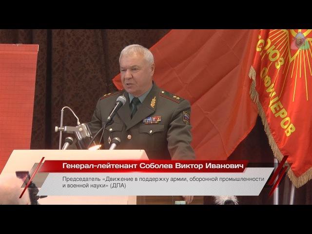 Выступление генерал-лейтенанта В.И.Соболева на IX съезде союза советских офицеров с критикой существующего курса правительства РФ.